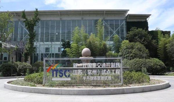 国家智能商用车质量检验中心落户江苏