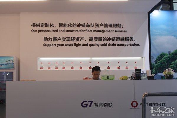 G7与丸红联合倡导全新冷挂车队资产服务理念
