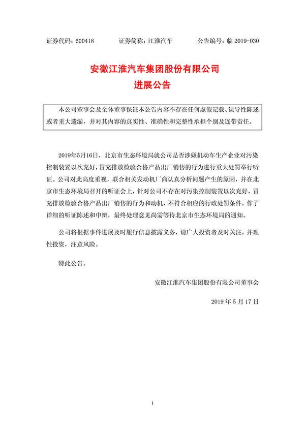 江淮听证会已开是否涉嫌排放造假尚待通知