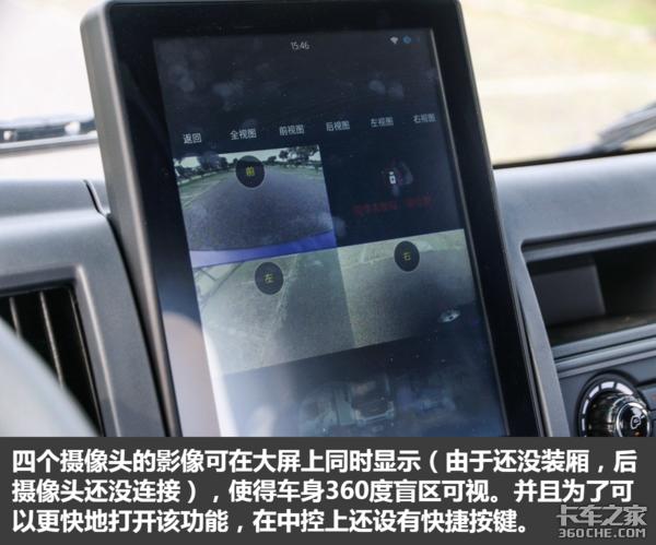 10.4寸屏+4摄像头帅铃新车定义'智能+'