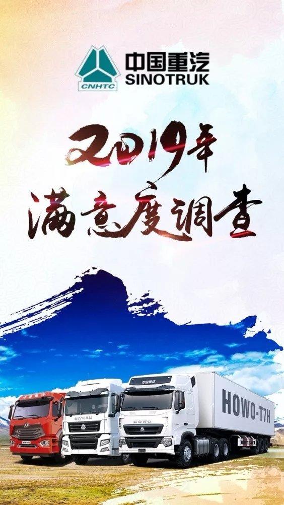 您的满意是我们不懈的追求中国重汽2019年满意度调查开始啦