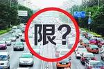 辽宁取消24小时货车限行 重压将回调?