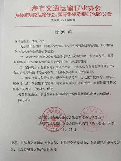 禁止收小费新通知表明:上海集卡驾驶员需注意这几点