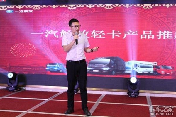 一汽解放轻卡J6F产品推介会泉州站