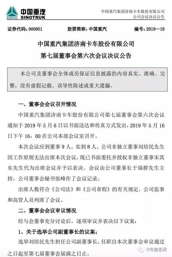 中国重汽人事又有变动!独立董事津贴标准提高!