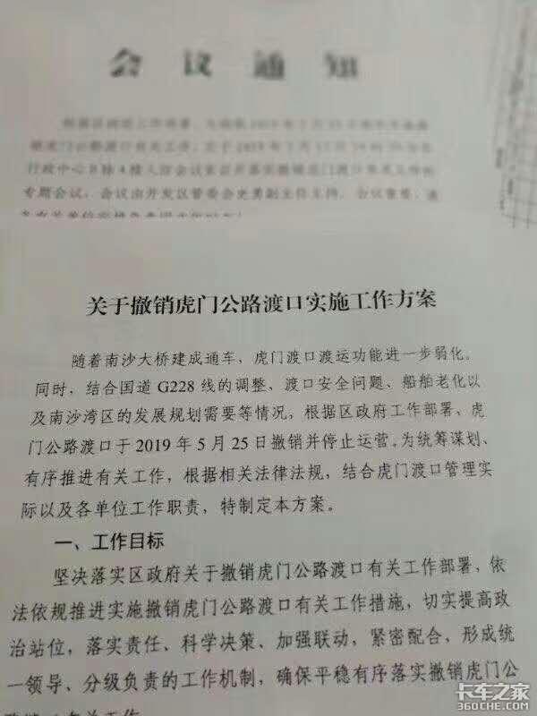虎门渡口5月25日正式停运运营28年后迎来谢幕