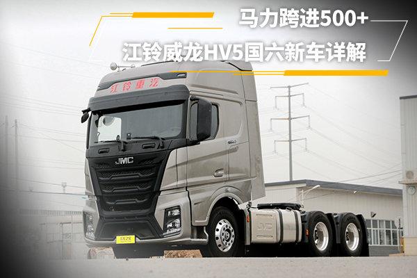 马力跨进500+江铃威龙HV5全新升级满足国六标准这款新车你打几分?