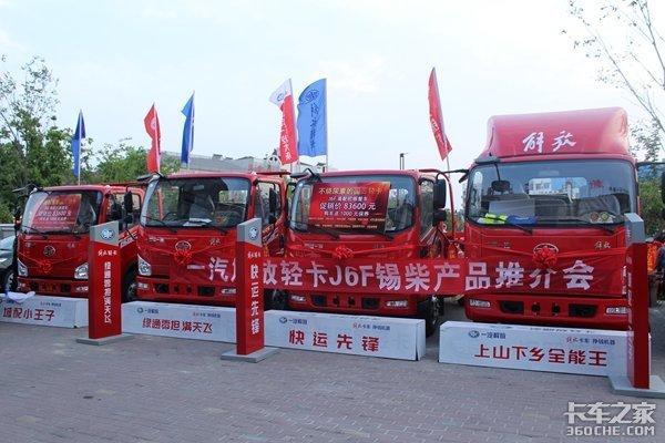 无锡汇鹏解放J6F锡柴车型产品推介会