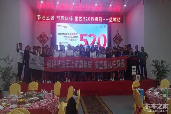 江淮星锐520品牌日盐城站惊喜不断