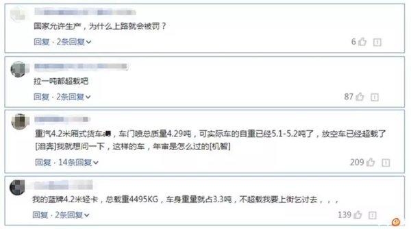 """轻卡""""十吨王""""逼死人不偿命为生活卡友居然得割肉?"""