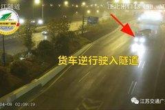 半月不到 竟有532辆货车强闯扬子江隧道