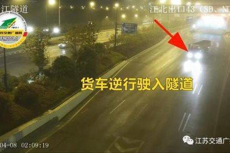 半月不到竟有532辆货车强闯扬子江隧道!
