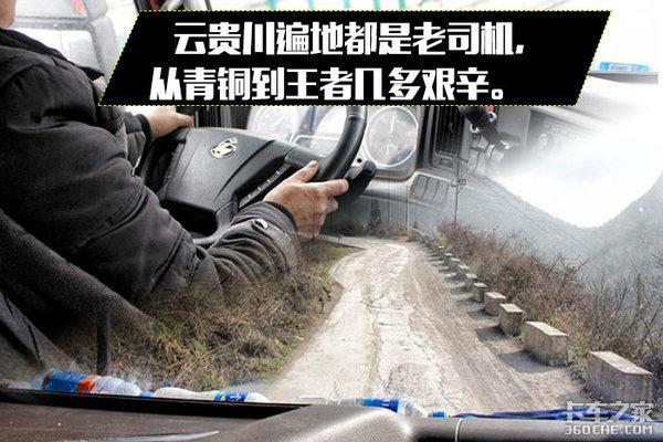 没有跑过云贵川,你敢说自己是老司机?