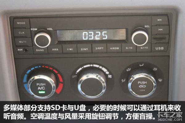搭载五十铃JE493发动机图解骐铃H300宽体轻卡