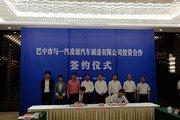 一汽凌源将在四川巴中建皮卡、重卡生产基地,一期计划投资20亿元