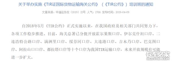 不懂就问:什么是TIR运输公约?