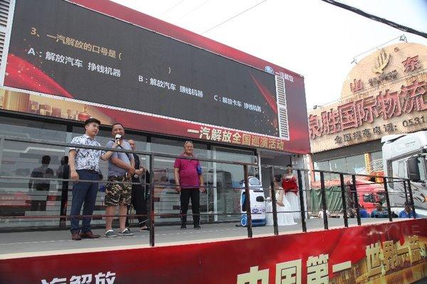 懂车懂路更懂你一汽解放全国巡演宁波站!