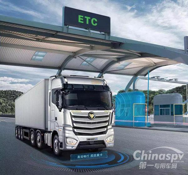 货车ETC时代即将来临你们准备好了吗?