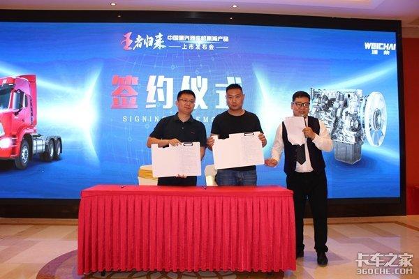 成交208台中国重汽潍柴上市发布会无锡站取得圆满成功