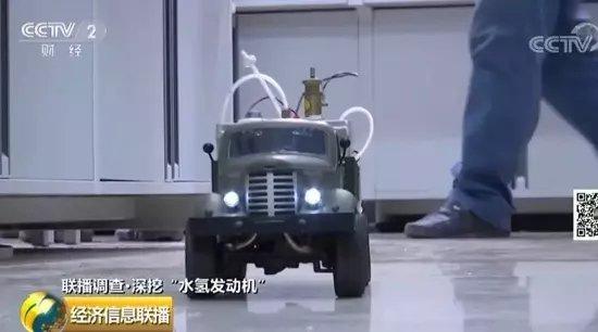 '水氢车'背后关键人物露面句句都是亮点