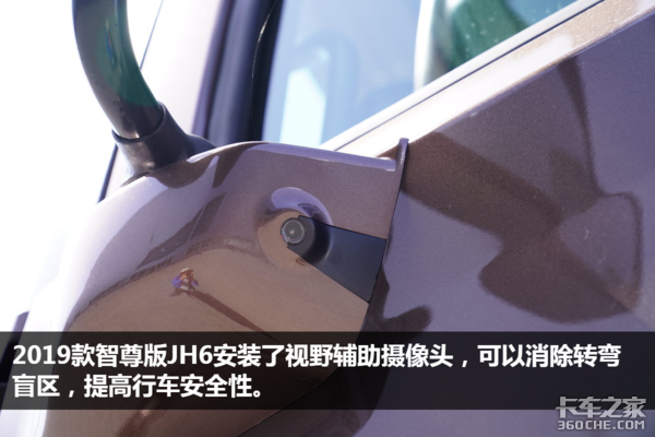 """JH6有四季款了?智尊版550四季款详解,全身都是""""黑科技""""!"""