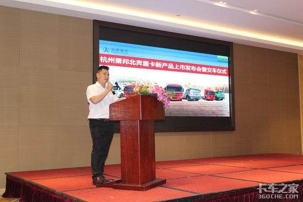 北奔重卡杭州萧邦推介会暨现场签约108台交车仪式