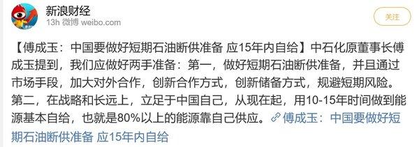 LNG重卡有机会中石化原董事长傅成玉:做好短期石油断供准备