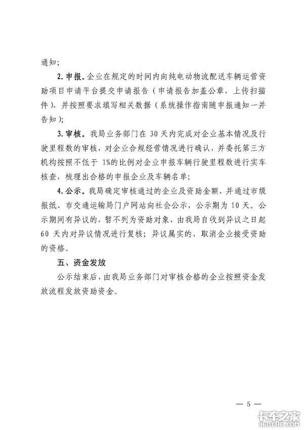 单车最多资助7.5万,分三年发放深圳发布纯电动物流车资助指南