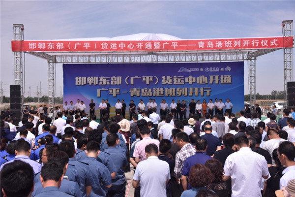 """河北:邯郸东部大宗货物""""公转铁""""可直达青岛港"""