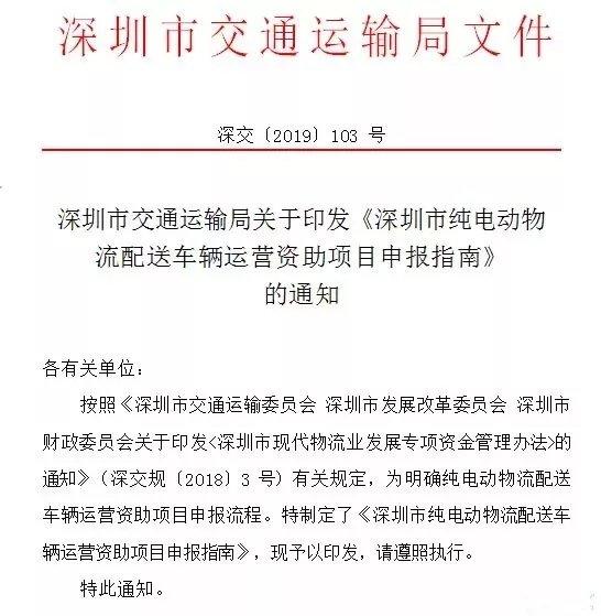 深圳电动物流车运营补贴政策来了单车三年7.5万补助如何get?