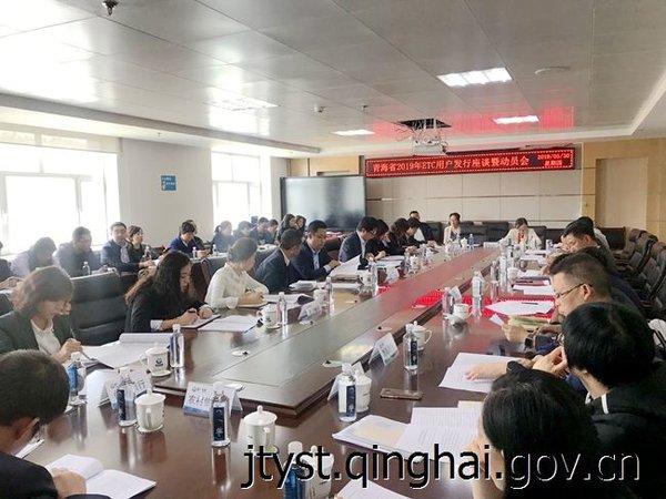 青海:2019年ETC用户发行座谈暨动员会召开