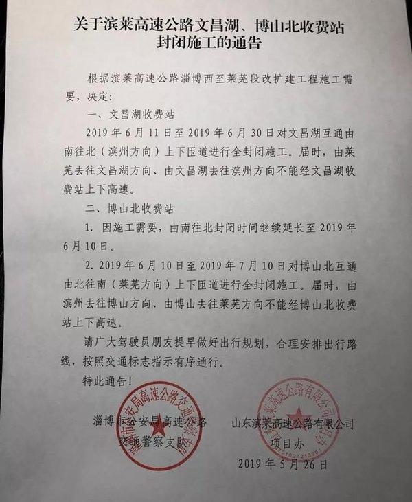 注意!滨莱高速文昌湖、博山北收费站将封闭施工