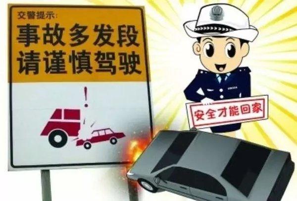 这十条路需小心!西安交警公布交通危险路段