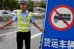 淄博市:关于货运车辆区域限行的通告!