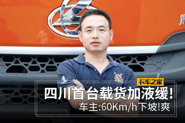 四川首台载货加液缓!车主:60Km/h下坡!