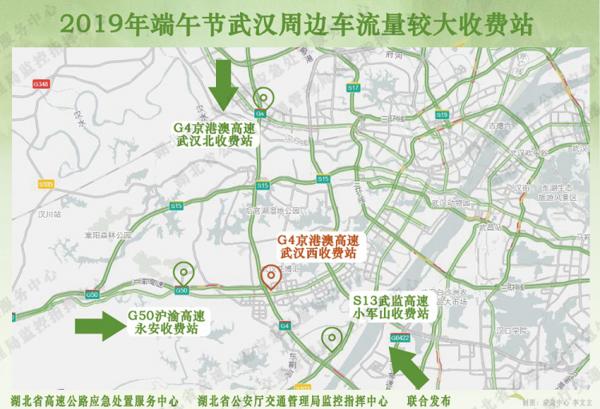 看过来!2019年端午节期间湖北省高速公路出行指南