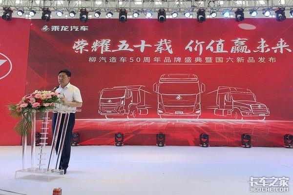 柳汽造车50年品牌盛典现场订车2159台