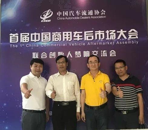 大事:首届中国商用车后市场大会将于8月在羊城举办!