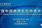 大事:商用车后市场大会8月在羊城举办