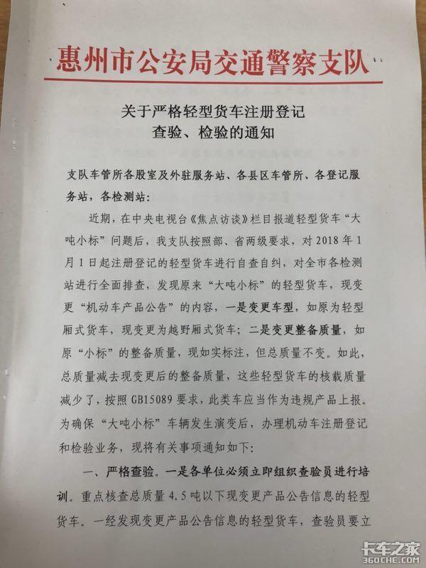 惠州交警发文严查轻卡整备质量不符