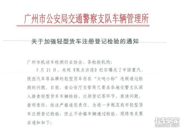 惠州交警发文 严查轻卡整备质量不符