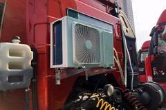 卡车司机夏天降温神器 再也不怕热成狗