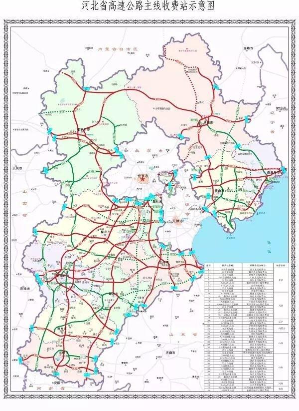 快捷福利:哪些地区拆除了省界高速收费站?