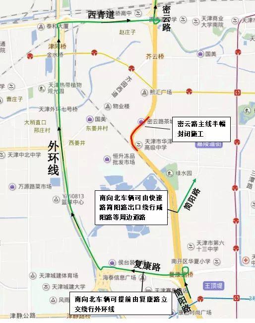 下周起天津快速路这一段施工限行!绕行攻略在这里