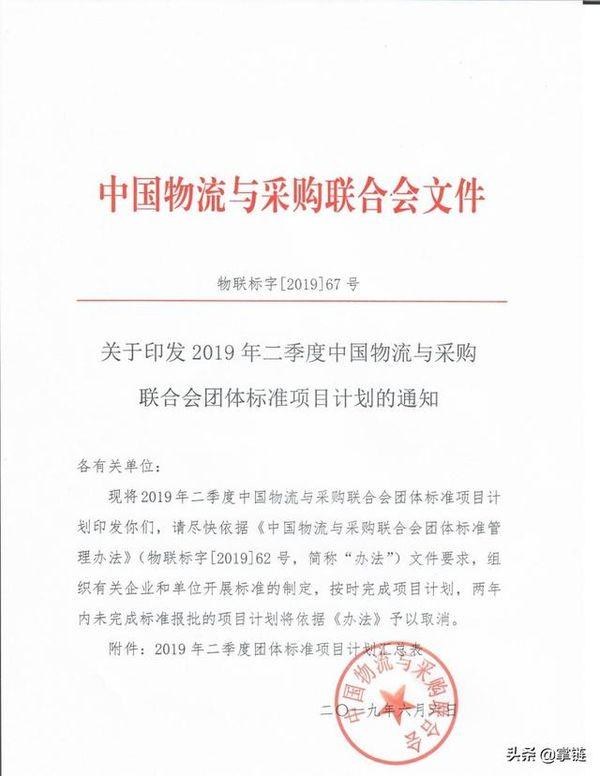 中物联发布第二季度团体标准项目计划