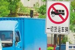 货车怎么到处都在限行 给条活路行不行