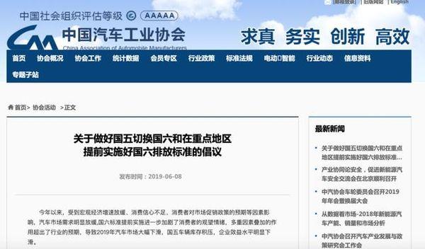中汽协发倡议:国六范围不扩大提前实施