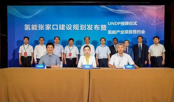 《氢能张家口建设规划》发布:目标建成国际氢能之都