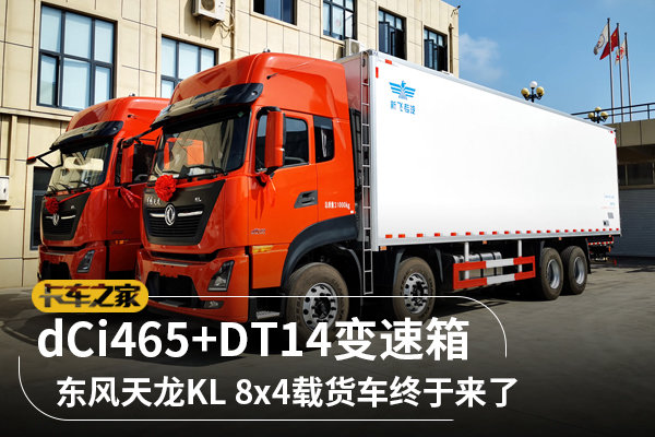 dCi465+DT14变速箱天龙KL四桥载货来了
