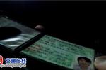 山西永和:开大车用假证 罚款拘留悔不已
